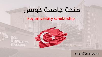 قدم علي منحة جامعة كوتش 2021 في تركيا | koç university