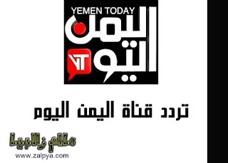 Yemen today frequency