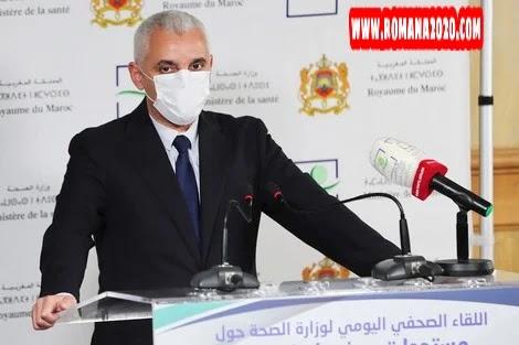أخبار المغرب. وزير الصحة يحذر من انتكاسة وبائية جديدة بسبب فيروس كورونا