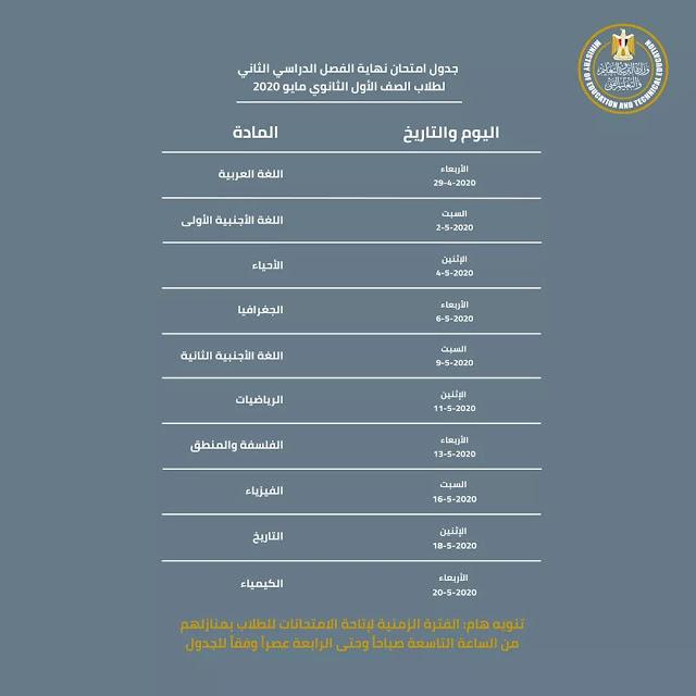 جدول امتحانات اولي وثانيه ثانوي (اجيال الاندلس )