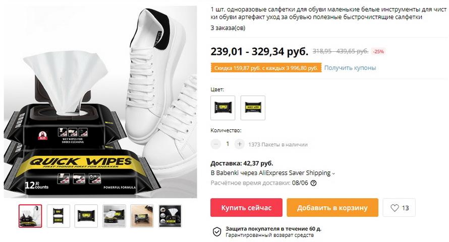 1 шт. одноразовые салфетки для обуви маленькие белые инструменты для чистки обуви артефакт уход за обувью полезные быстрочистящие салфетки