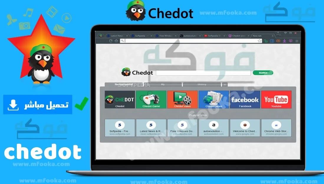 تحميل المتصفح الذكي chedot الجديد متصفح عربي 2019