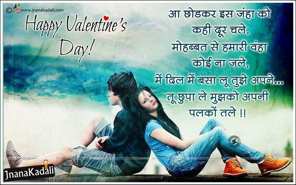 Heart Touching Love Shayari hd wallpapers in Hindi for