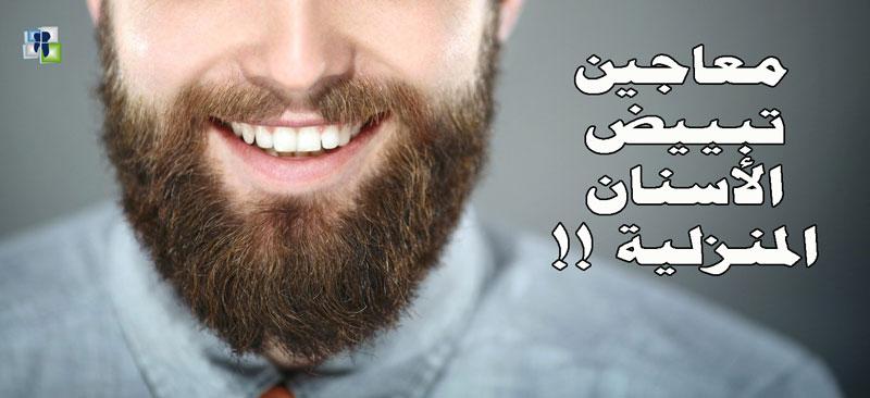 دراسة حول معاجين تبييض الأسنان المنزلية للبالغين