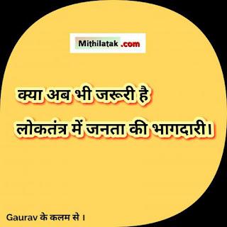 Indian poltics, the gaurav mishra, mithila tak, mithila news, desh, bihar news, bihar, politics