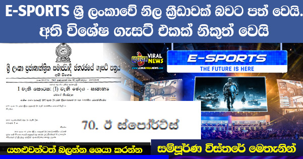 E-Sports Declared As An Official Sport In Sri Lanka gazette issue