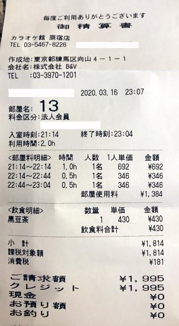 カラオケ館 原宿店 2020/3/16 利用のレシート
