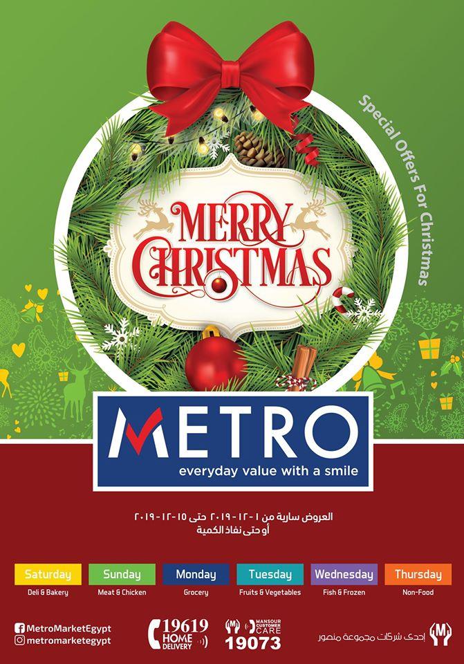 عروض مترو ماركت من 1 ديسمبر حتى 15 ديسمبر 2019 عروض الكريسماس