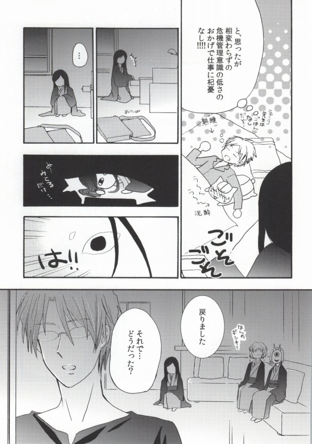 Trang 23 - Ito Yuuyu - Natsume Yuujinchou Doujinshi (- Shisui) - Truyện tranh Gay - Server HostedOnGoogleServerStaging