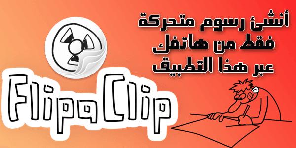 FlipaClip، تطبيق FlipaClip،تطبيقات،تطبيق FlipaClip أندرويد