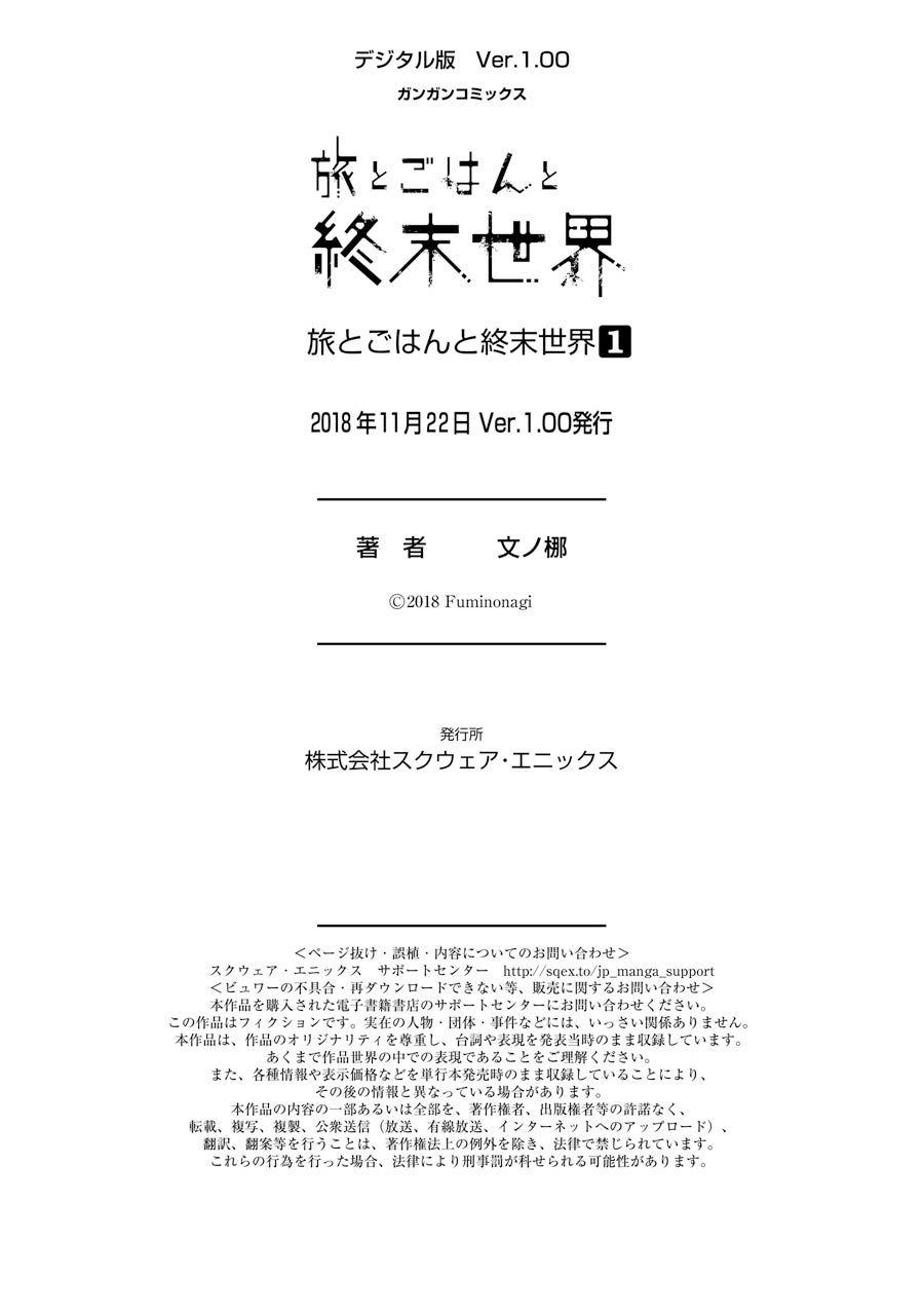 อ่านการ์ตูน Tabi to Gohan to Shuumatsu Sekai ตอนที่ 4.5 หน้าที่ 7