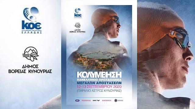 Στο Παράλιο Άστρος η διοργάνωση του Πανελληνίου Πρωταθλήματος Κολύμβησης 12 και 13 Σεπτεμβρίου 2020
