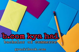 B-com-kya-hai
