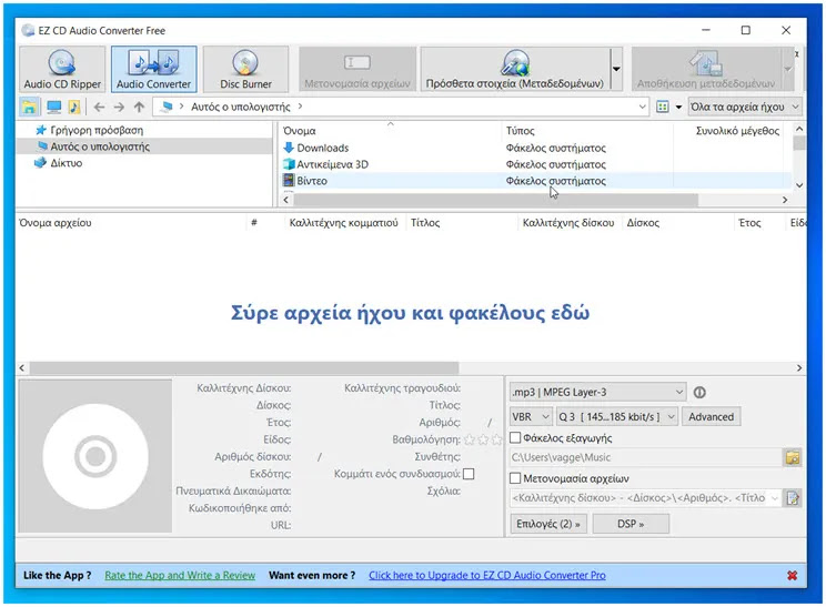 EZ CD Audio Converter Free : Μετατρέψτε αρχεία ήχου μεταξύ οποιασδήποτε μορφής