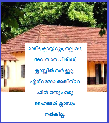 Nostalgic Quotes about School Life in Malayalam