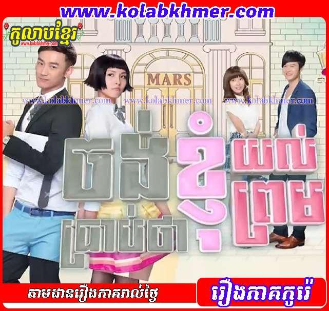 [EP 18]-ចង់ប្រាប់ថាខ្ញុំយល់ព្រម - Jong Prab Ta Kyom Prom