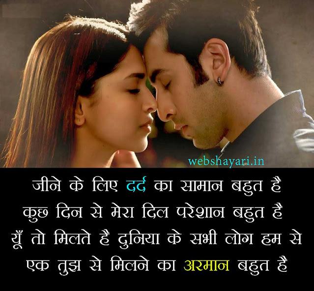 missing day shayari hindi