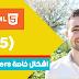 درس 4 : اكواد تنسيق النص في HTML5