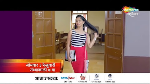 मराठीबाना चैनल Frequency aur Channel Number Kya hai