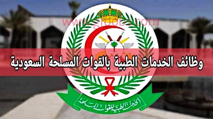 الادارة العامة للخدمات الطبية بالقوات المسلحة اعلنت عن وظائف لحملة الثانوية العامة وما فوقها