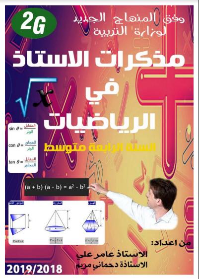 مذكرات الرياضيات السنة الرابعة متوسط – الجيل الثاني