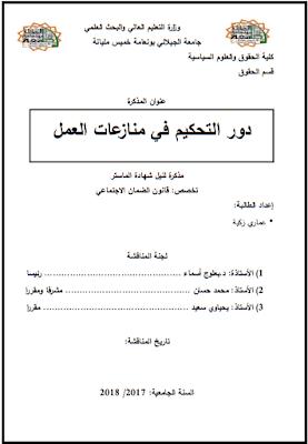 مذكرة ماستر: دور التحكيم في منازعات العمل PDF