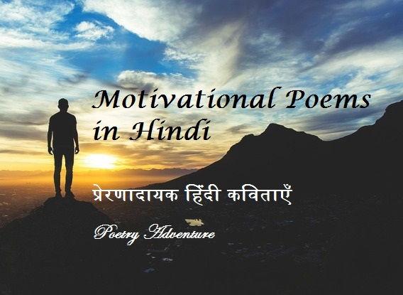 Motivational Poems in Hindi, Motivational Poems for Students, Hindi Motivational Poem, प्रेरणादायक हिंदी कविताएँ, प्रेरणादायी कविता,