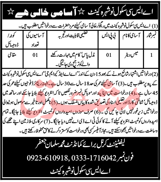 Army Jobs 2021 - Army Service Corps Jobs 2021 - ASC Jobs 2021 - Mess Waiter Jobs 2021 - Jobs in Noshehra 2021