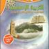 في رحاب التربية الإسلامية أولى إعدادي - مقرر جديد 2016