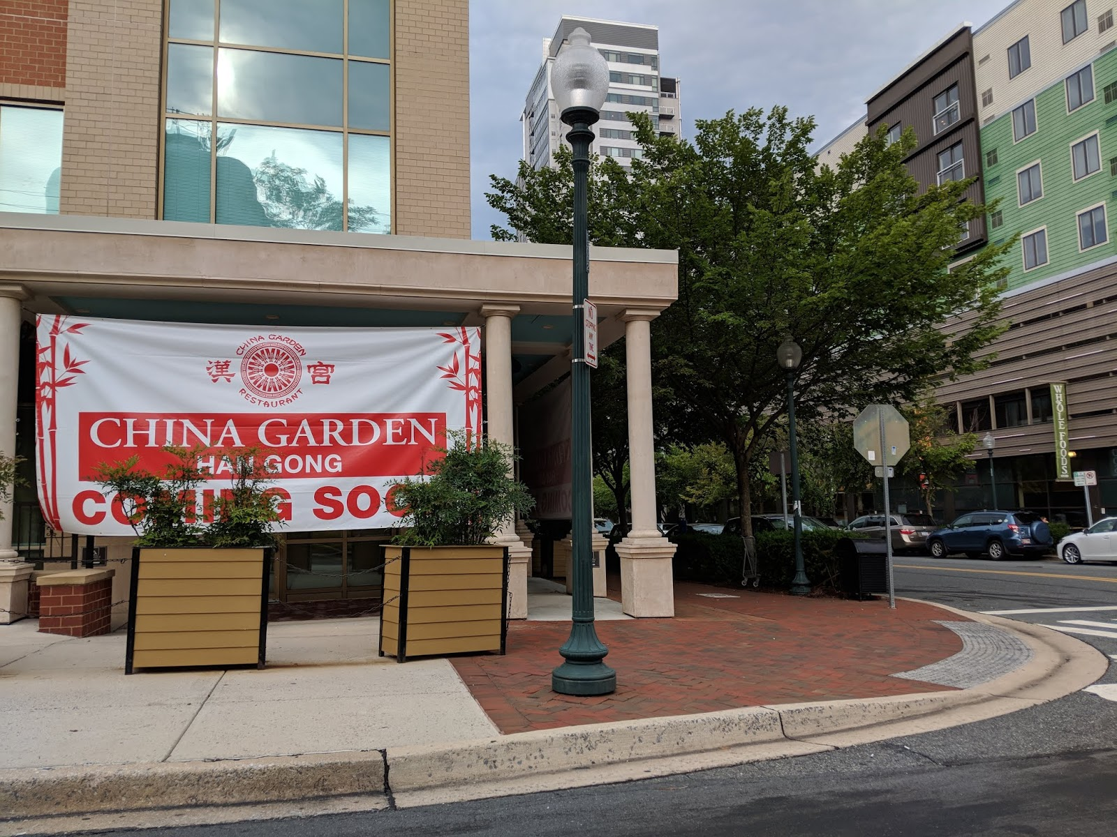 at a time when jobs companies and wealthy residents are flowing out of montgomery county to northern virginia its notable that one restaurant is crossing - North China Garden