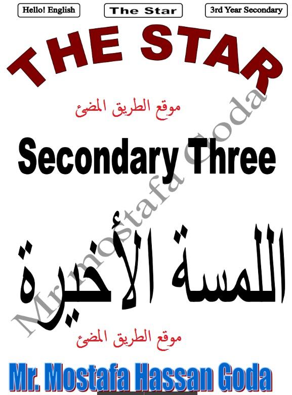 المذكرة الافضل فى مراجعة اللغة الانجليزية للصف الثالث الثانوى (الشهادة الثانوية)العامة ,مذكرة اللمسة الاخيرة ,مراجعة the star