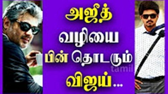 Vijay Follow Ajith Way In Black Money Issue