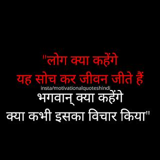 Motivational quotes hindi\