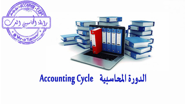 accountant recycle