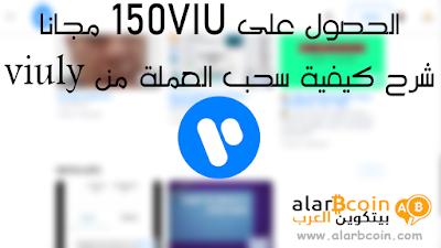 الحصول على 150VIU مجانا وشرح كيفية سحب العملة من viuly