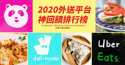 https://savingmoneyforgood.blogspot.com/2020/01/FoodDeliveryBillboard.html