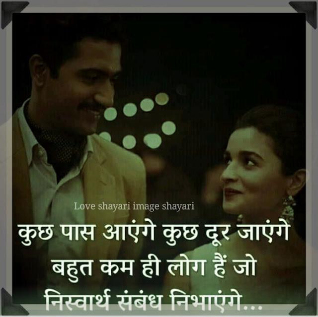 good shayari | Heart Touching lines in Hindi