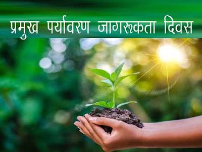 पर्यावरणीय जन जागरूकता दिवस