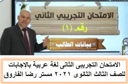 الامتحان التجريبى الثانى لغة عربية بالإجابات للصف الثالث الثانوى 2021 مستر رضا الفاروق