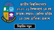 ২০২০-২১ শিক্ষাবর্ষে ১ম বর্ষ স্নাতক(সম্মান) শ্রেণির ভর্তির ১ম মেধা তালিকা প্রকাশ | NU First Merit List Published 2020-2021 Session