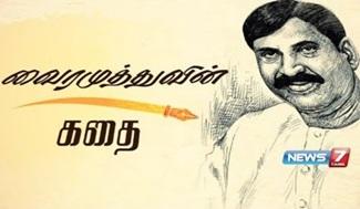Vairamuthu Story | Poet | Lyricist | News 7 Tamil
