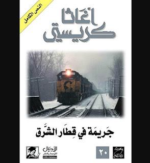 رواية جريمة في قطار الشرق pdf