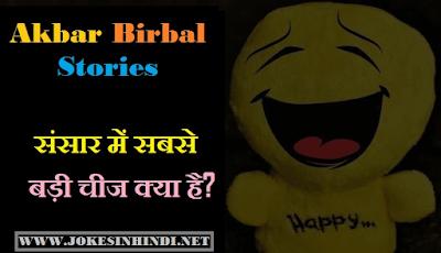 Akbar Birbal Stories in hindi- 'संसार में सबसे बड़ी चीज क्या है?
