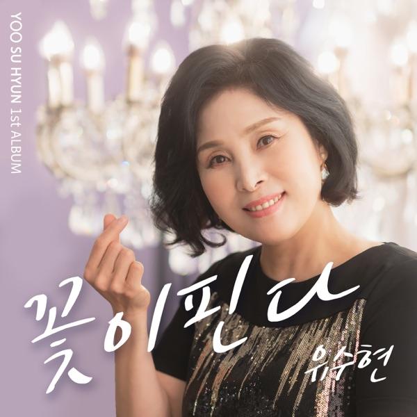 Yoo Soo Hyun – Blooming – EP