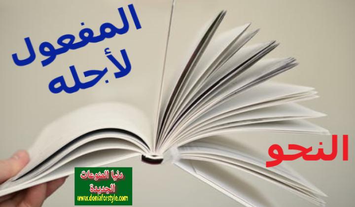 المفعول لأجله أنواعه واعرابه | شرح قواعد اللغه العربيه ودروس النحو لطلاب المدارس الابتدائية والاعدادية والثانوية