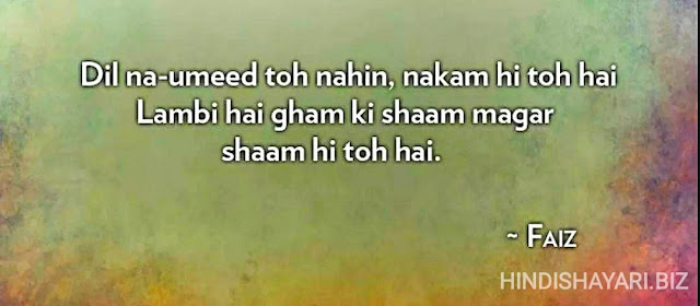 faiz ahmed faiz shayari hindi, faiz ahmed faiz poetry hindi, faiz ahmed faiz top poetry, faiz ahmad faiz famous poetry, faiz ahmed faiz poetry hum dekhenge, faiz ahmed faiz urdu poetry images, faiz ahmed faiz poetry translation