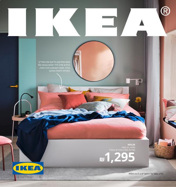 New 2021 IKEA Catalog Israel