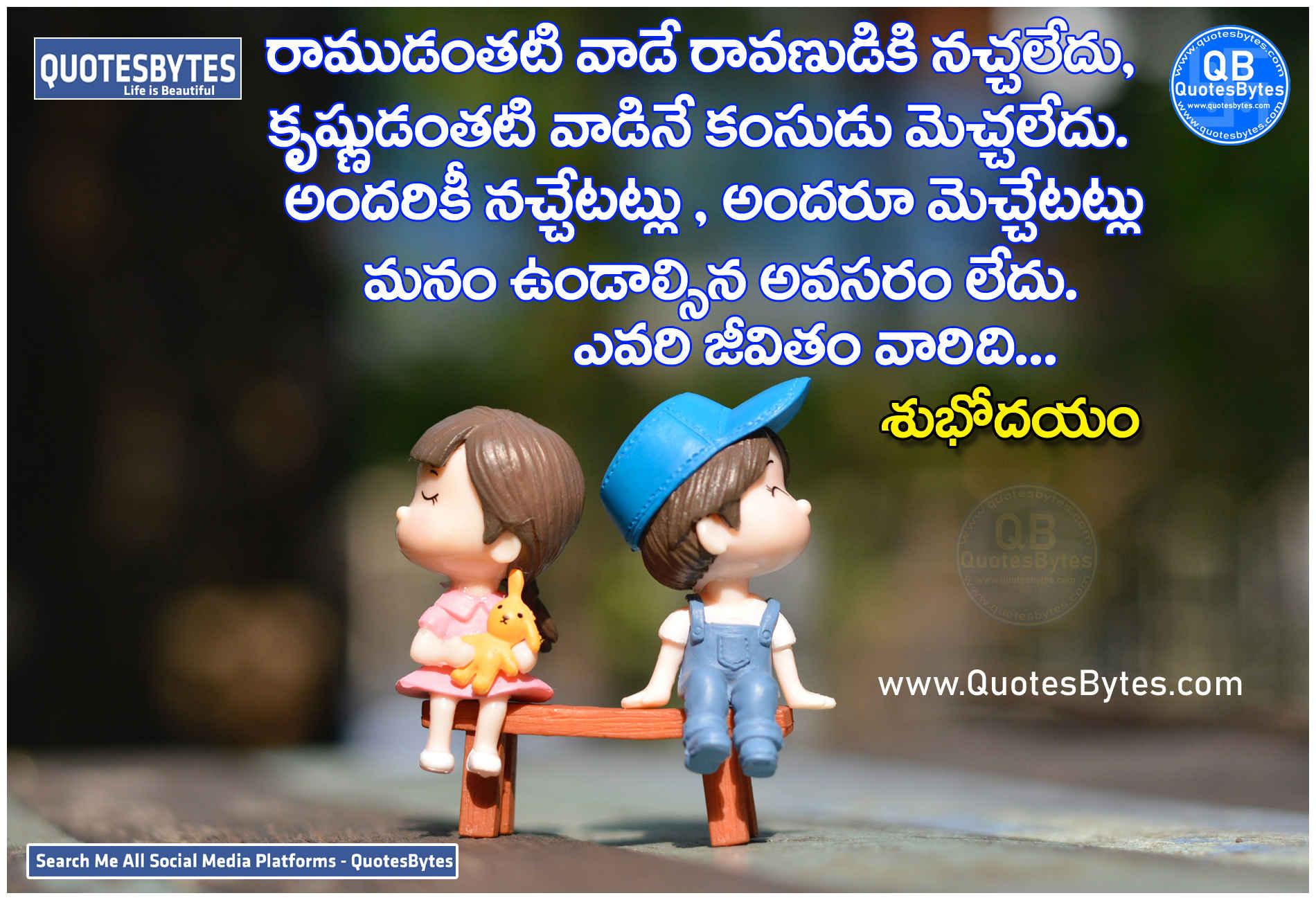 Good Morning in Telugu,Good Morning Quotes in Telugu,GOOD MORNING: QUOTES, IMAGES, SMS, WHATSAPP STATUS, WISHES, GREETINGS IN TELUGU,Good Morning Quotes Telugu,Good Morning Quotes in Telugu With Images,Telugu Good morning Greetings,Telugu Good Morning Quotes,Good Morning Quote In Telugu,Best Good Morning Quotes in Telugu with Images for 2021,Good Morning Quotes Inspirational In Telugu,Telugu Good Morning Inspirational Quotes-Messages On Life In Telugu,Good Morning Telugu Images with Quotes,telugu good morning wishes ,Heart touching good morning quotes in telugu,Good Morning Quotes In Telugu,Telugu New good morning quotes and Wishes 2021,Good Morning Wishes in Telugu,Beautiful Good morning quotes in telugu ,Good Morning Quotes With Images,Good Morning Quotes, Wishes In Telugu [ Latest 2021 ],Telugu Inspirational Good Morning Quotes,Good Morning Telugu Quotes,Telugu Good Morning Quotes images,Telugu inspirational Quotes images, Telugu Good morning quotes in telugu,Good Morning Inspirational Quotes Telugu,good morning kavithalu images in telugu,Best Good Morning Quotes Telugu Images,latest quotes about good morning quotes,Best Good Morning Quotes and Wishes,latest quotes in telugu,Best Good Morning Quotes In Telugu - Day Wishs,latest quotes for inspirational quotes in telugu,Good Morning Quotes Status SMS,toptelugu good morning quotes in telugu,Good Morning Quotes Inspirational In Telugu,latestkavithalu image in telugu,Fresh Good Morning Messages In Telugu,Good Morning Telugu,good morning images,good morning quotes,funny good morning .
