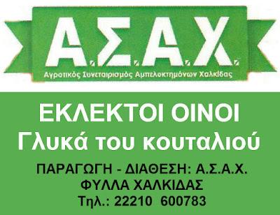 ΑΣΑΧ ΧΑΛΚΙΔΑΣ