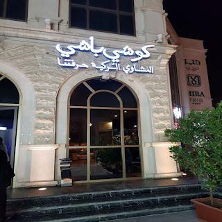 مطعم كوشي باشي | المنيو وارقام التواصل